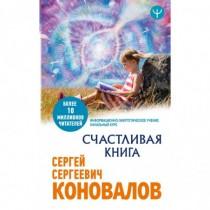 Счастливая книга....