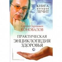 Книга, которая лечит....