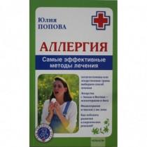 Аллергия. Самые эффективные...