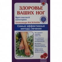 Здоровье ваших ног. Самые...