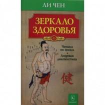Зеркало здоровья (2-е изд. )