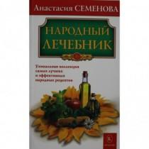 Народный лечебник....