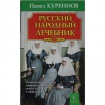 Русский народный лечебник....