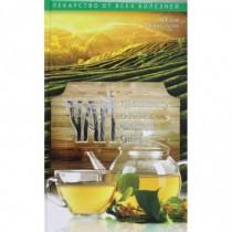 Чай, травяные настои,...