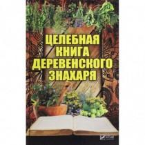Целебная книга деревенского...