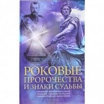 Роковые пророчества и знаки...