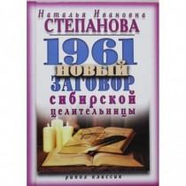 Степанова. 1961 новый...