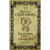 Степанова. Большая книга...