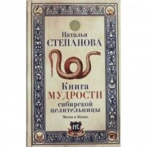 Степанова. Книга мудрости...
