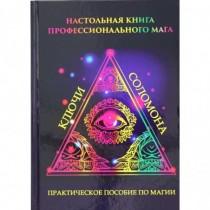Настольная книга...
