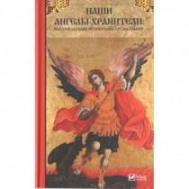 Наши Ангелы-хранители....