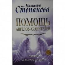 Помощь Ангелов-Хранителей....
