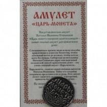 Амулет Царь-монета (пакет)
