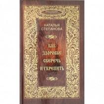 Степанова. Книга помощи в...