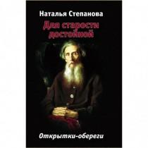 Степанова Н....