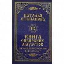 Книга сибирских амулетов....