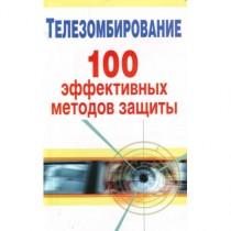 Телезомбирование. 100...