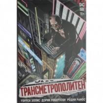 Трансметрополитен. Кн. 1....