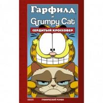 Гарфилд и Grumpy cat....