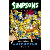 Симпсоны. Антология. Том 4