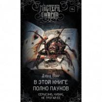 В этой книге полно пауков....