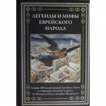 Легенды и мифы еврейского...