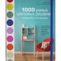 1000 умных цветовых решений...