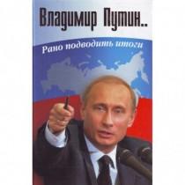 Владимир Путин. . Рано...