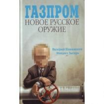 Газпром: новое русское оружие.