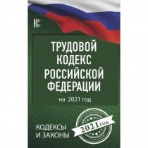 Трудовой Кодекс Российской...
