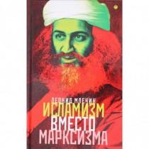 Исламизм вместо марксизма:...