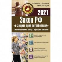 Закон РФ О защите прав...