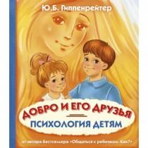 Психология детям. Добро и...