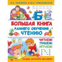Большая книга раннего...