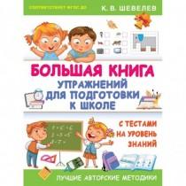Большая книга упражнений...
