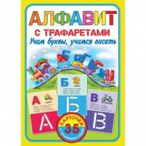 Алфавит с трафаретами. Учим...