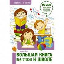 Большая книга подготовки к...