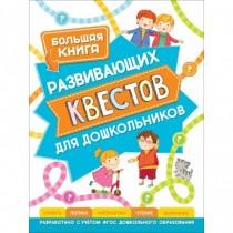 Большая книга развивающих...