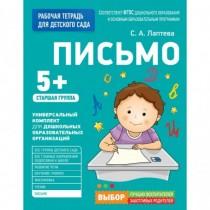 Лаптева С. А. Для детского...