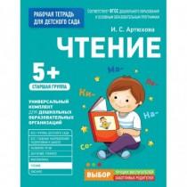 Артюхова И. С. Для детского...