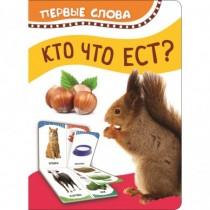 Котятова Н. И. Кто что ест...