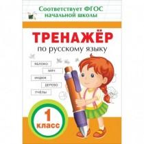 Тренажер по русскому языку....