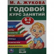 ГОДОВОЙ КУРС ЗАНЯТИЙ. 0-1 ГОД.