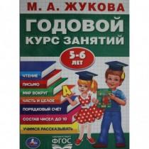 ГОДОВОЙ КУРС ЗАНЯТИЙ 5-6 ЛЕТ.