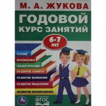 ГОДОВОЙ КУРС ЗАНЯТИЙ. 6-7 ЛЕТ.