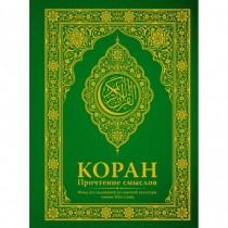 Коран. Прочтение смыслов....