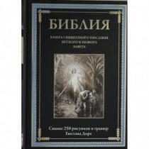 Библия. Книга Священного...