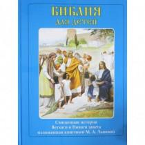 Библия для детей. Священная...