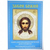 Закон Божий. Книга для...