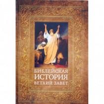 Библейская история. Ветхий...